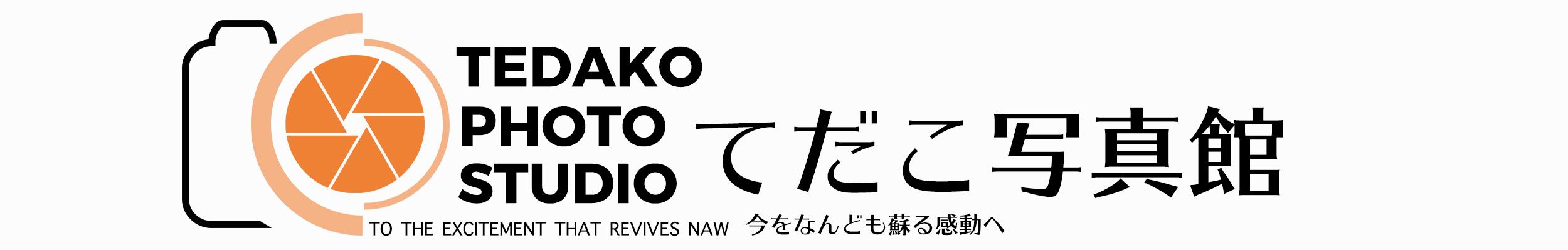 浦添のフォトスタジオ 【てだこ写真館】
